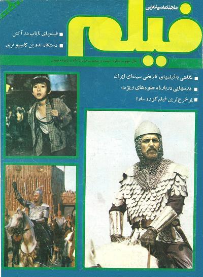 مجلات قدیمی - صفحة 3 Film-25-Cover-25