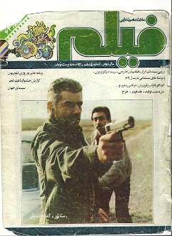 مجلات قدیمی - صفحة 2 Scan0032
